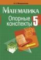 Математика 5 кл. Опорные конспекты